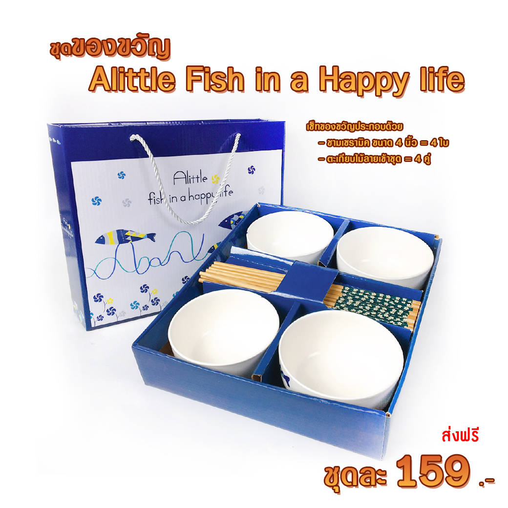 Mana ชุดของขวัญ Alittle Fish in Happy life 159.-
