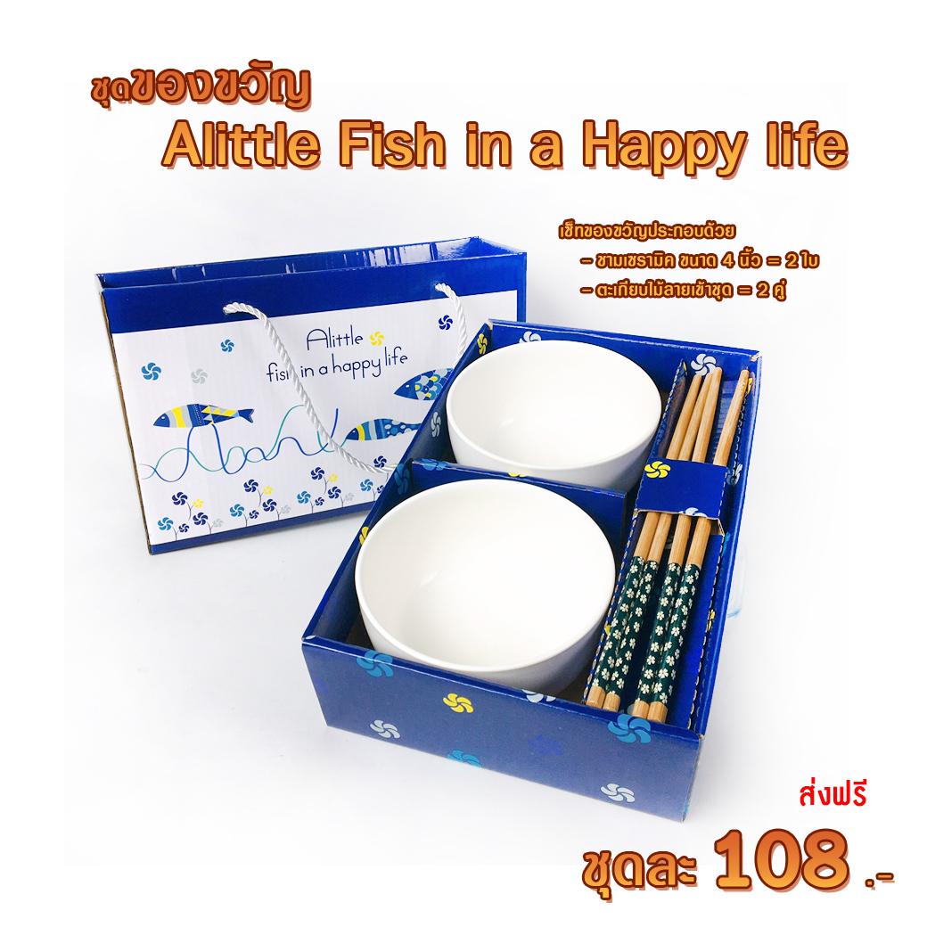 Mana ชุดของขวัญ Alittle Fish in Happy life 108.- ส่งฟรี