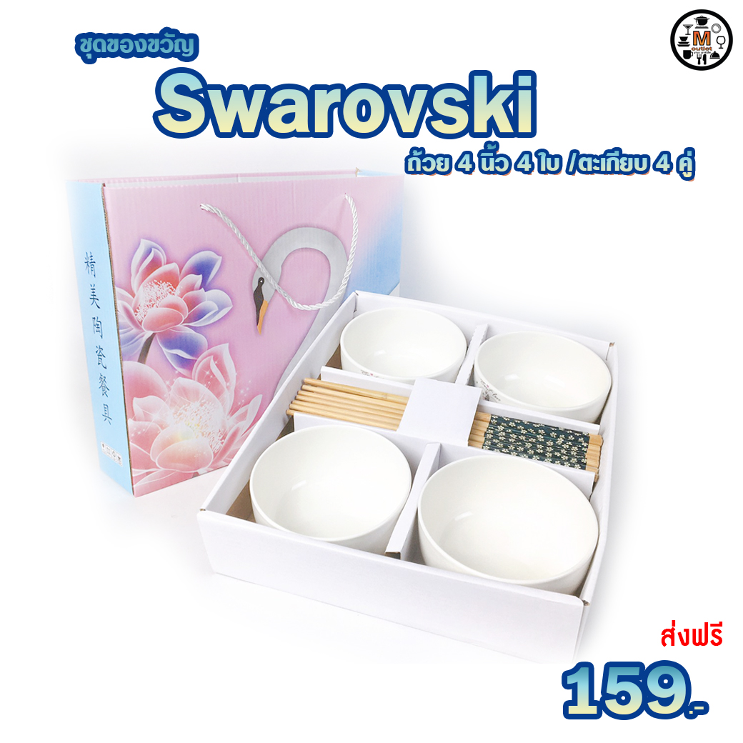 Mana ชุดของขวัญ Swarovski 159.- ส่งฟรี