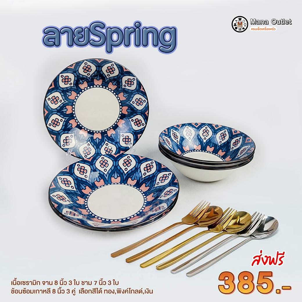 Mana จานชามspring พร้อมช้อมส้อม   1 ชุด/12 ชิ้น