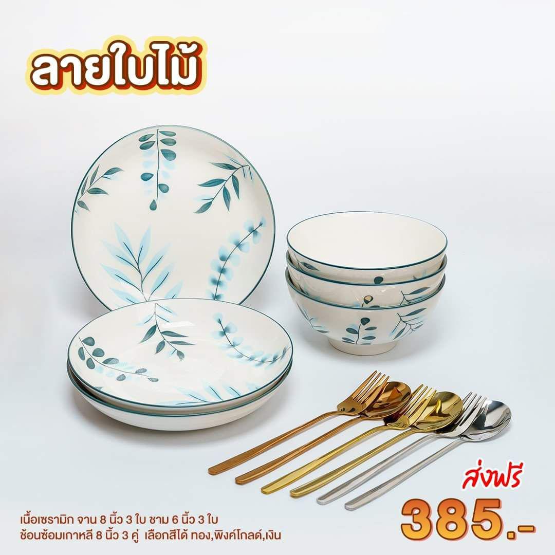 Mana จานชามลายใบไม้ พร้อมช้อมส้อม   1 ชุด/12 ชิ้น
