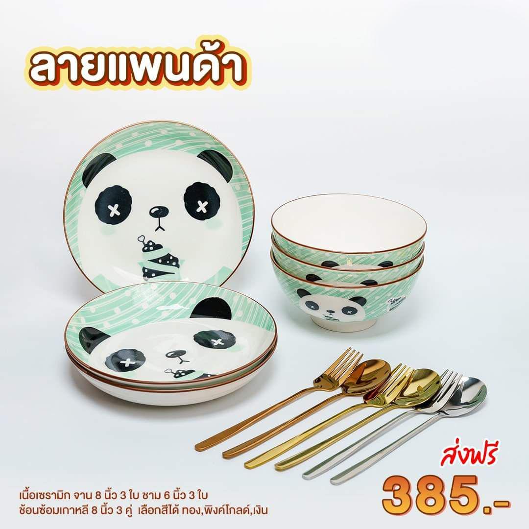 Mana จานชามลายแพนด้า พร้อมช้อมส้อม   1 ชุด/12 ชิ้น