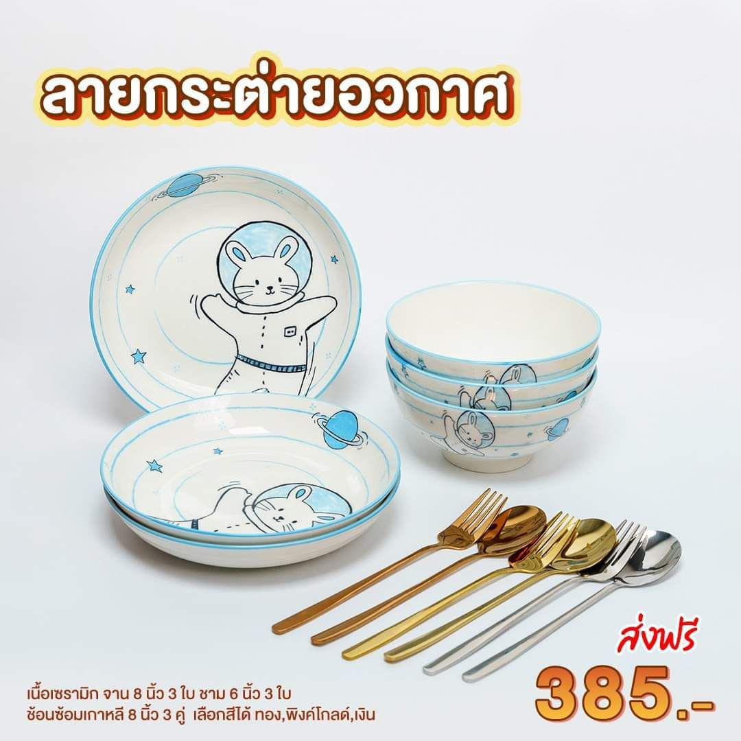 Mana จานชามลายอวกาศ พร้อมช้อมส้อม   1 ชุด/12 ชิ้น