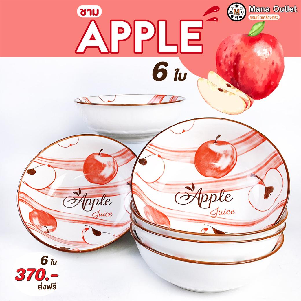 Mana ชามลายแอปเปิ้ลใหญ่จุใจ 6 ชิ้น 370.- ส่งฟรี  ขนาด 8 นิ้ว
