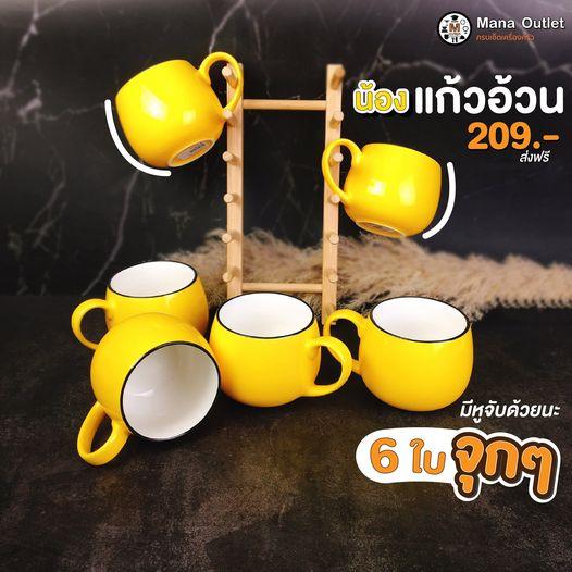 ชุดแก้วอ้วน สีเหลืองทรงกลม6ใบ By ManaOutlet