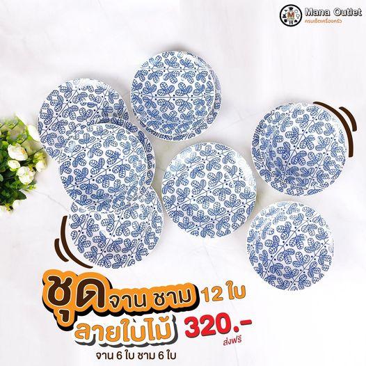 ชุดจานเซรามิก ลายใบไม้กราฟฟิกสีน้ำเงิน 12ใบ By ManaOutlet