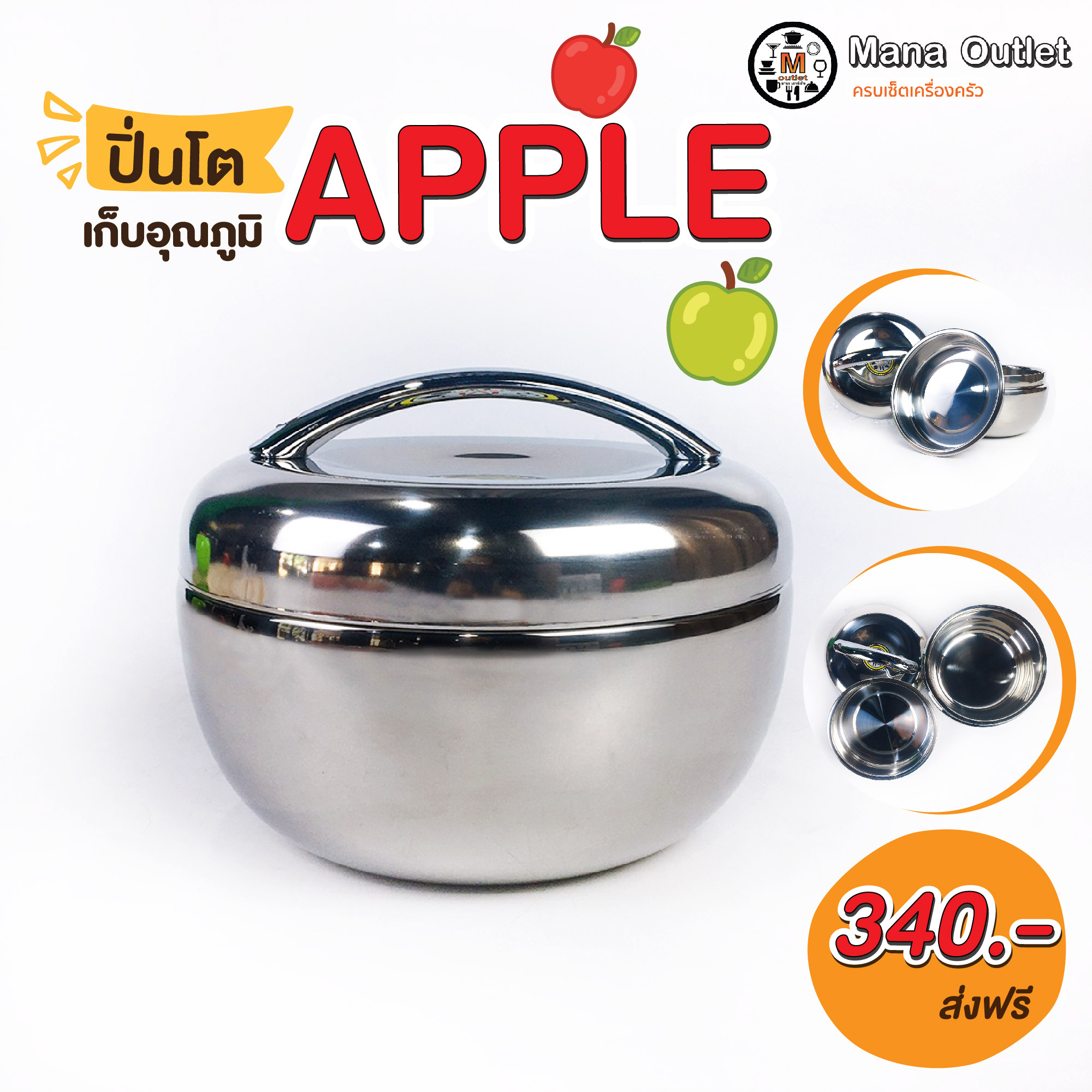 ปิ่นโตแอปเปิ้ลรักษาอุณหภูมิเก็บร้อนเย็น By ManaOutlet