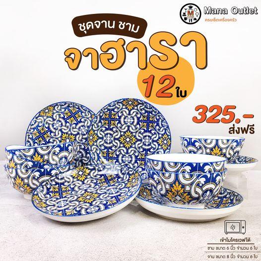 ชุดจานเซรามิก ลายจาฮารา 12ใบ By ManaOutlet