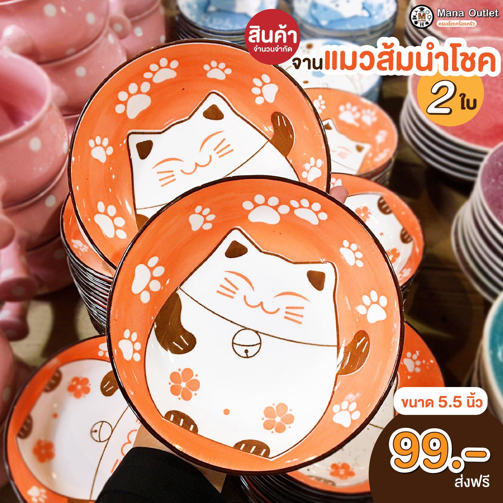 จานแมวส้มนำโชค 2ใบ 5.5นิ้ว 99บาท