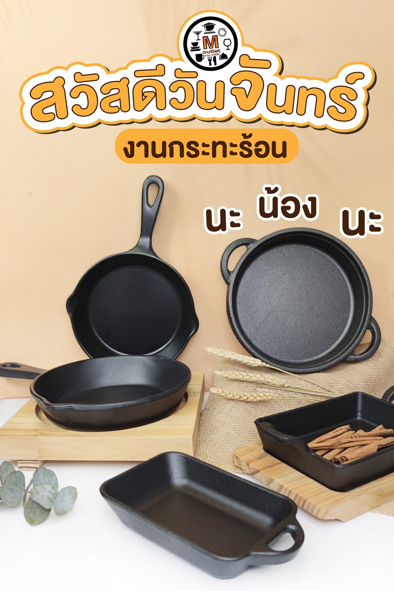 ชุดกระทะร้อนอลูมิเนียมแท้ ( Made in thailand )