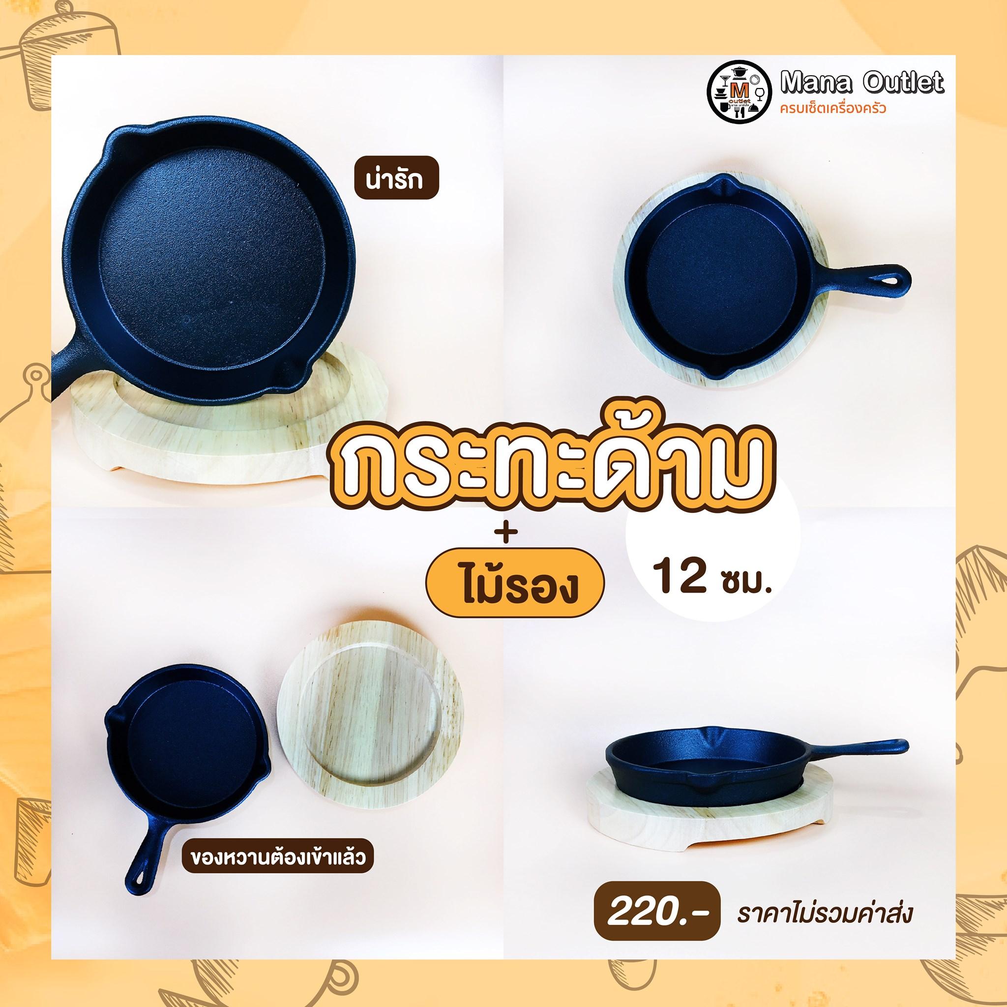 กระทะร้อนมีด้าม 12ซม. พร้อมถาดไม้รอง ( Made in thailand )