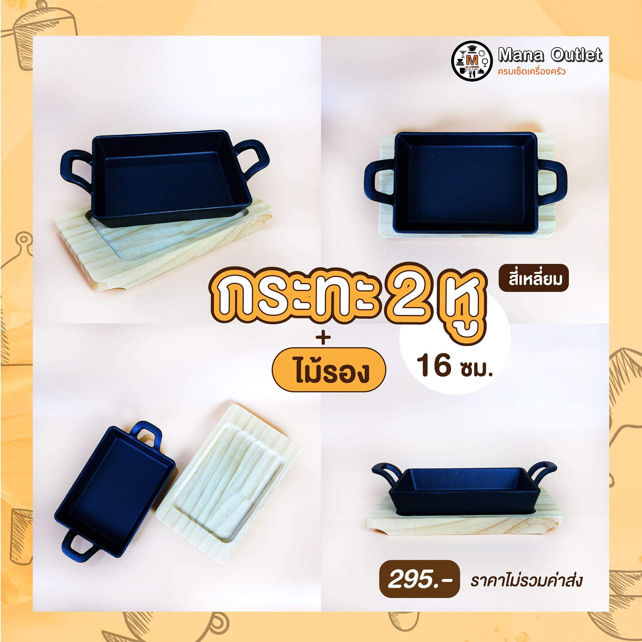 กระทะร้อน 16ซม. สี่เหลี่ยม2หู + ไม้รอง ( Made in thailand )