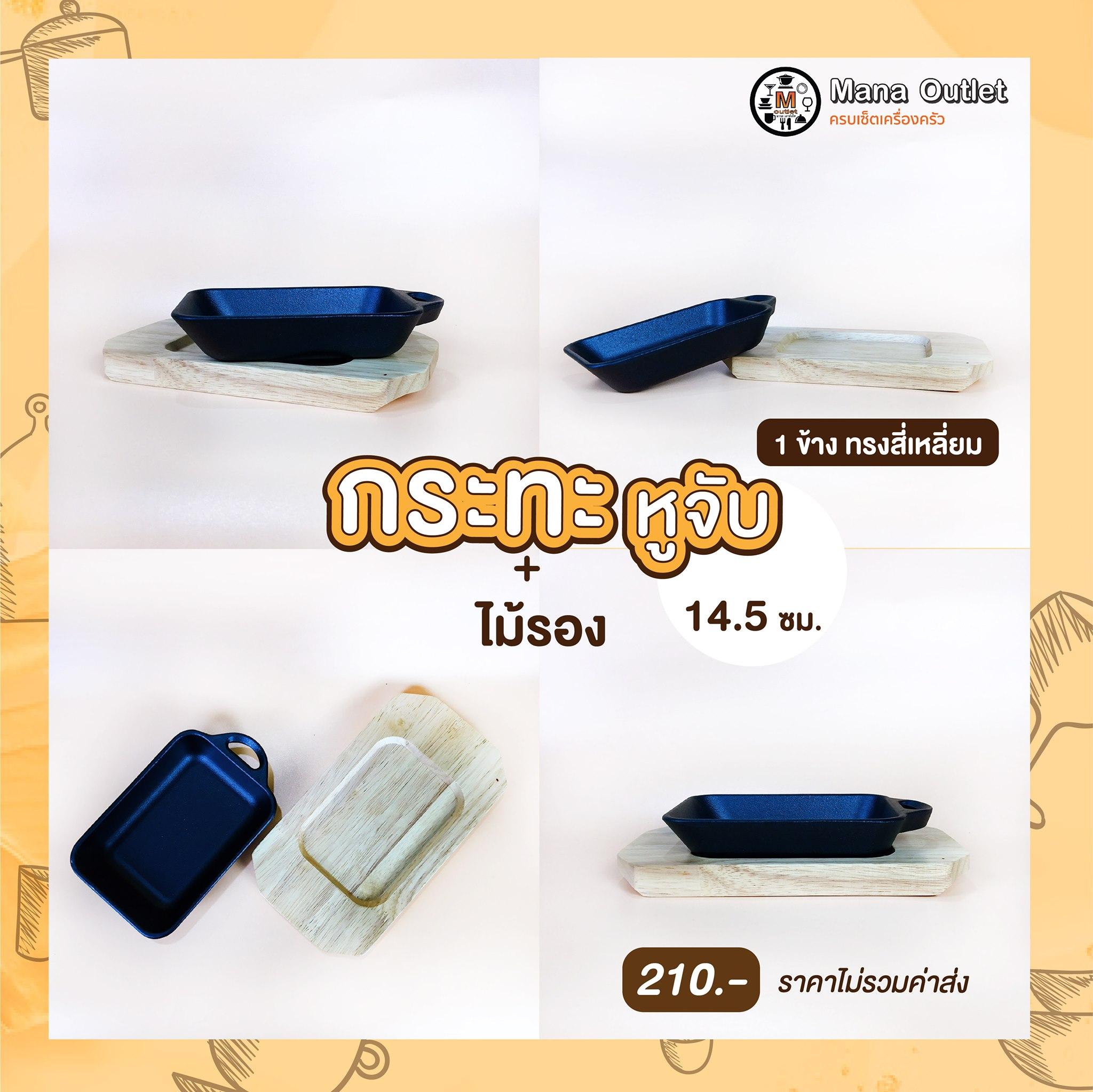 กระทะร้อนสี่เหลี่ยมมีหูจับขนาด 14.5ซม.+ไม้รอง ( Made in thailand )