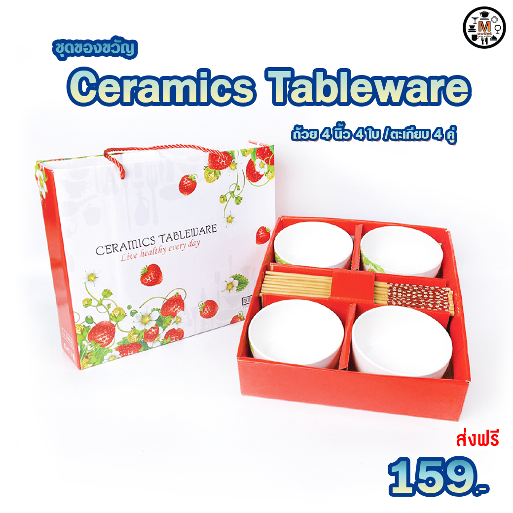 Mana ชุดของขวัญ Ceramics Tableware 159.- ส่งฟรี